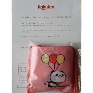 ラクテン(Rakuten)のお買いものパンダエコバッグ(エコバッグ)