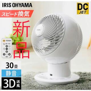 アイリスオーヤマ - アイリスオーヤマ サーキュレーターアイ PCF-SDC18T 新品 未使用