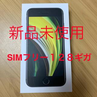 iPhone - 新品未使用☆SIMフリー☆iPhone SE 128G ブラック