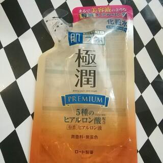 肌ラボ 化粧水