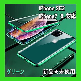 iPhone SE2 8 4.7インチ ケース グリーン 全面保護 マグネット