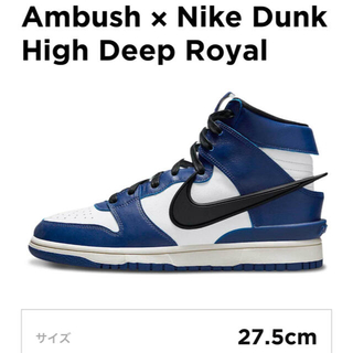 NIKE - 新品未使用 AMBUSH DUNK HIGH Deep Royal US9.5