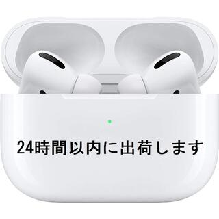 Apple - 【即日発送】Apple AirPods Pro エアポッズ プロ 新品未使用