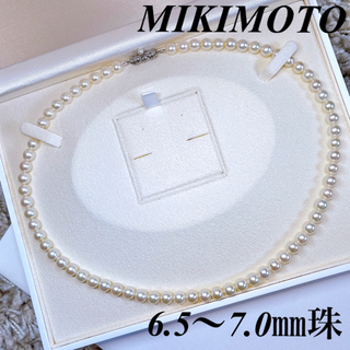 MIKIMOTO - MIKIMOTO アコヤパールネックレス 6.5ミリ-7.0ミリ