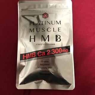 プラチナマッスル HMB カルシウム2,300mg(ダイエット食品)