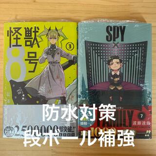集英社 - 怪獣8号 spy family 新刊