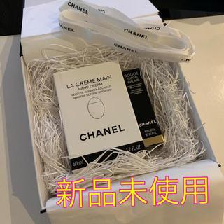 CHANEL - 新品未使用 シャネル ハンドクリーム リップクリーム ギフトセット