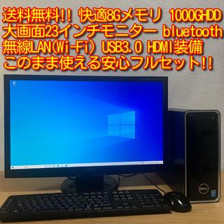 デル(DELL)の送料無料!! 高機能PCフルセット!! 23'ワイドフルHDモニター付(デスクトップ型PC)