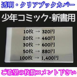 集英社 - 035/クリアブックカバー 新書・少年コミックサイズ セット