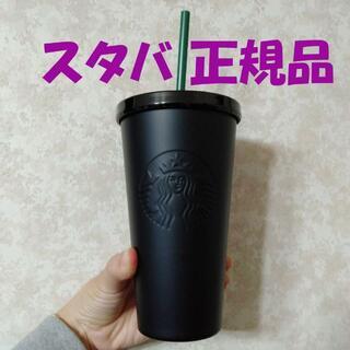 Starbucks Coffee - スターバックス★SS ステンレス マット ブラック コールドカップタンブラー