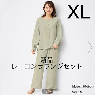ジーユー(GU)の新品!レーヨンラウンジセット 長袖 XL(ルームウェア)