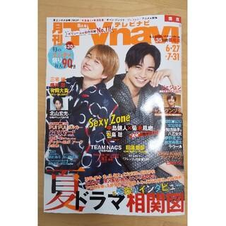 月刊TVナビ 8月号 6/27~7/31 関西版