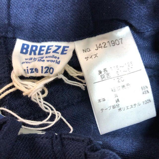 BREEZE(ブリーズ)の【新品】BREEZE  パンツ  120 キッズ/ベビー/マタニティのキッズ服男の子用(90cm~)(パンツ/スパッツ)の商品写真