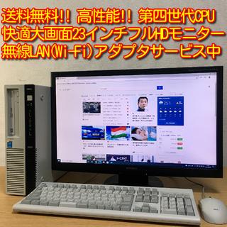 エヌイーシー(NEC)の送料無料!! 高性能第四世代 4Gメモリ 500G 23'モニター 無線LAN可(デスクトップ型PC)