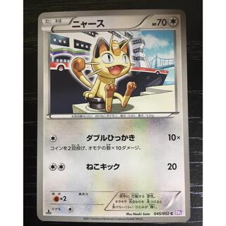 ポケモン(ポケモン)のロイヤルイッシュ号とニャース 045/052  BW3  ファーストエディション(シングルカード)