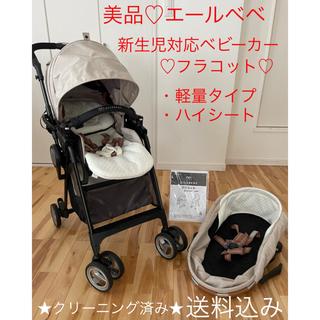 美品♡ベビーカー♡エールベベ フラコット 新生児から使用可能