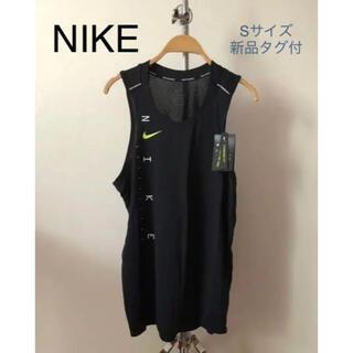 ナイキ(NIKE)の新品タグ付☆NIKE ナイキ タンクトップ ランニングウェア メンズ 黒 S(ウェア)