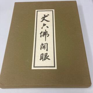 丈六仏開眼 : 四天王寺阿弥陀如来造顕の記録(彫刻/オブジェ)