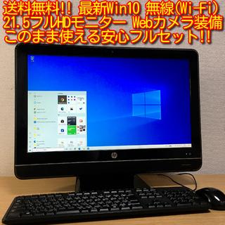 ヒューレットパッカード(HP)の送料無料!! HP 21.5'フルHDモニター Webカメラ・無線LAN装備(デスクトップ型PC)