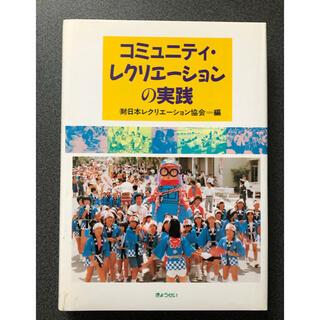 コミュニティ・レクリエーションの実践(趣味/スポーツ/実用)