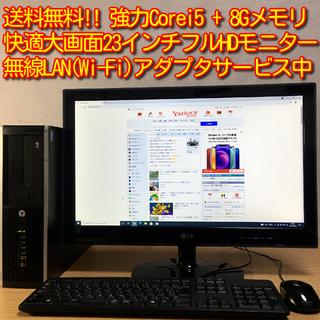 ヒューレットパッカード(HP)の送料無料!! 高機能PCフルセット!! 23'ワイドフルHDモニター付(デスクトップ型PC)
