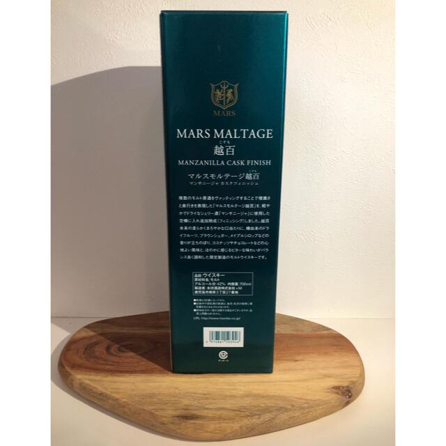 マルスモルテージ越百 マンサニージャカスクフィニッシュ 2021 二本 食品/飲料/酒の酒(ウイスキー)の商品写真