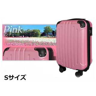 Sサイズ/ピンク/エンボス/スーツケース/キャリーケース/キャリーバッグ■(旅行用品)