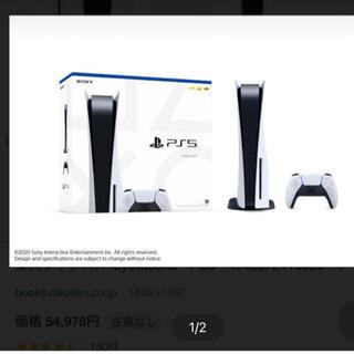 プレイステーション(PlayStation)のプレステ5(家庭用ゲーム機本体)
