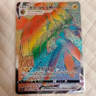 ポケモン(ポケモン)のカプ・コケコVMAX HR(シングルカード)