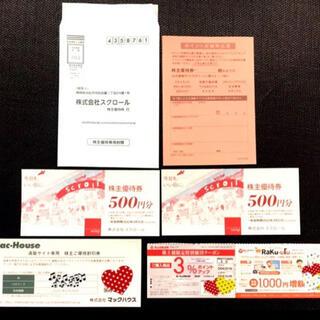★☆ スクロール株主優待券 2枚セット ★☆ Mac-House株主優待割引券(ショッピング)
