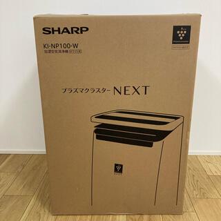 シャープ(SHARP)の新品 SHARP  加湿空気清浄機 KI-NP100-W プラズマクラスター(空気清浄器)