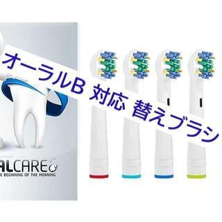 【健康と美しい歯を手に入れよう!】コスパ最強オーラルB 対応 替えブラシ(歯ブラシ/デンタルフロス)