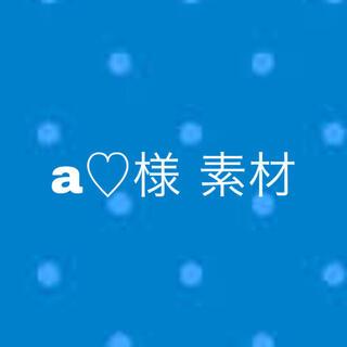 a♡様 素材