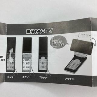 BANDAI - ガラケーコレクション ミニチュア ガチャ 携帯 docomo 3個セット