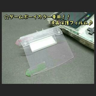 ゲームボーイ(ゲームボーイ)のGBC ゲームボーイ カラー 専用 画面 液晶 保護 フィルム 1枚(携帯用ゲーム機本体)