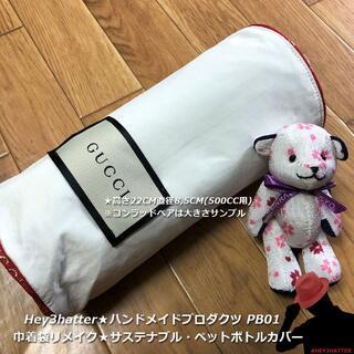 ハンドメイド・巾着袋リメイク★ペットボトルカバー WHITE(その他)