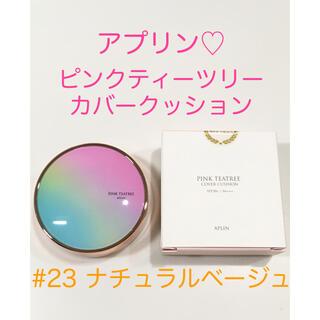 アプリン★ピンクティーツリーカバークッション★#23 ナチュラルベージュ★新品(ファンデーション)