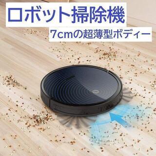 【お掃除は楽をする時代です!家族の時間を増やしてくれる】ロボット掃除機(掃除機)