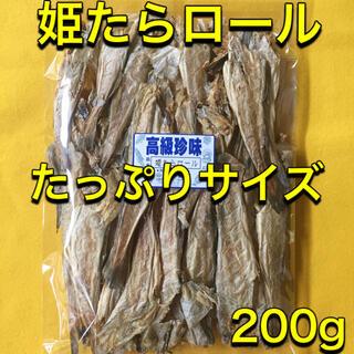 姫たら ロール 200g 乾物 珍味 かんかい するめ スルメ 鮭 とば(乾物)