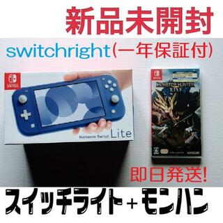 Nintendo Switch - 【新品】任天堂Switch Lite ブルー&モンハンライズ(限定特典付き)