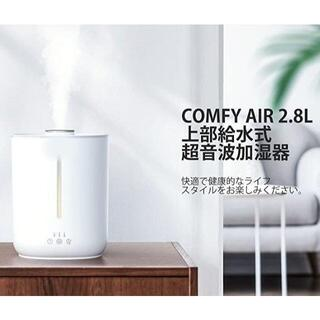 【お部屋に理想的な湿度を効率的に提供してくれる】加湿器 省エネ(加湿器/除湿機)