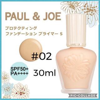 PAUL & JOE - ポールアンドジョーPAUL&JOE プロテクティング プライマー下地 02 30