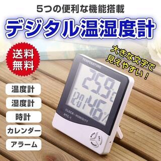 新品 デジタル温度計 時計 カレンダー アラーム 卓上 壁掛け 大画面(その他)