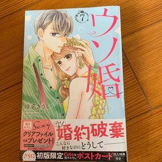 コウダンシャ(講談社)のウソ婚 7(少女漫画)