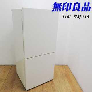 無印良品 110L ホワイトカラー 冷蔵庫 EL09(冷蔵庫)