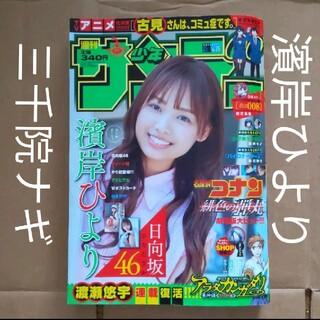 週刊少年サンデー 25(漫画雑誌)