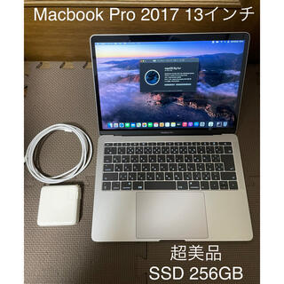 Apple - MacBook pro 2017 13インチ SSD 256GB/超美品