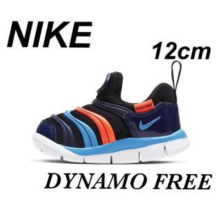 ナイキ(NIKE)の【新品】❗️ナイキ ダイナモ フリー キッズ スニーカー シューズ  12cm(スニーカー)