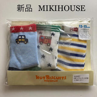 mikihouse - 新品!ミキハウス 靴下 13-15 3足セット 消防車 電車 車 ファミリア