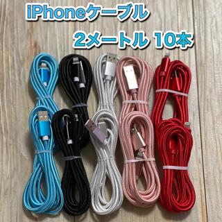 iPhoneケーブル Lightningケーブル 2メートル (バッテリー/充電器)